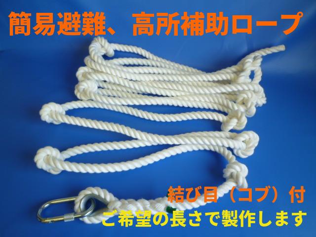 簡易避難、高所補助ロープ