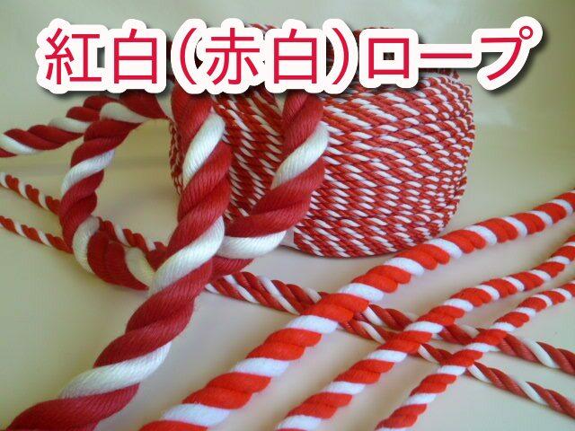 紅白(赤白)ロープ