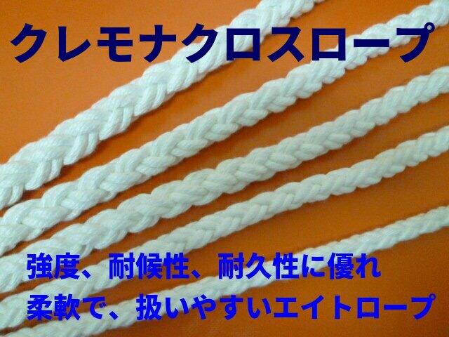 クレモナクロスロープ