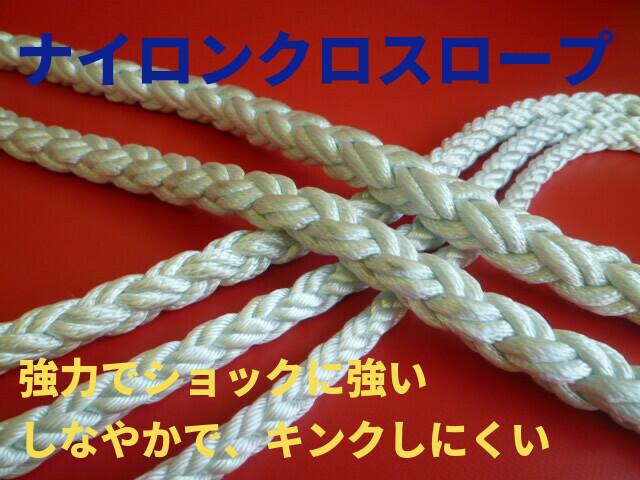 ナイロンクロスロープ