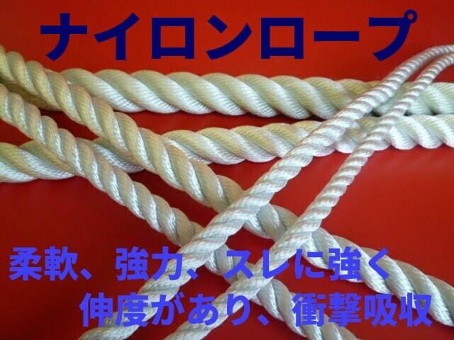 ナイロンロープ