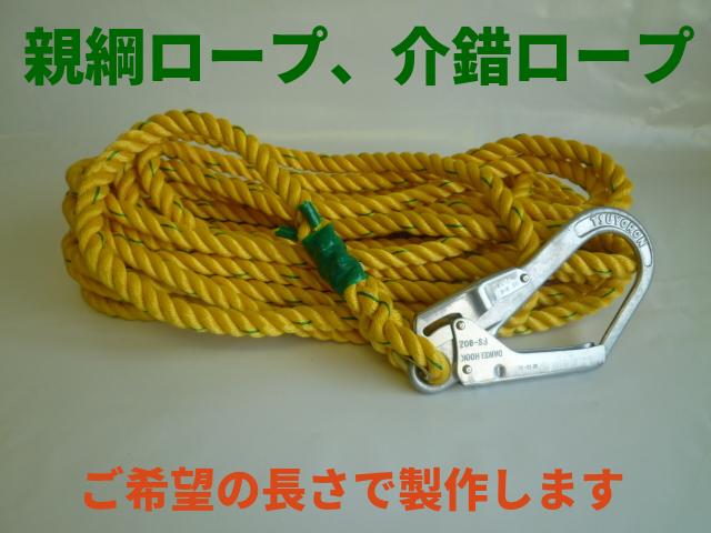 親綱ロープ、介錯ロープ