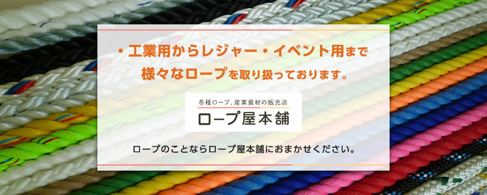 ロープのことならロープ屋本舗にお任せください。