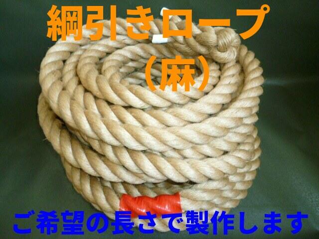 綱引きロープ(麻)