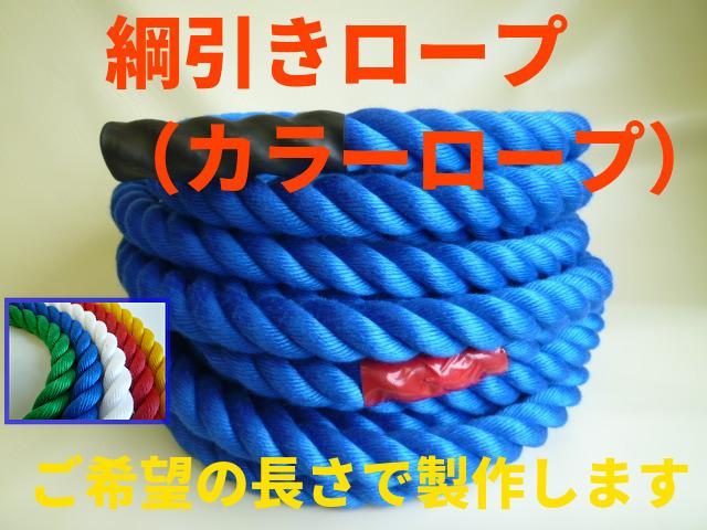綱引きロープ(カラーロープ)